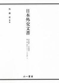 日本外交文書 昭和期4第1卷上