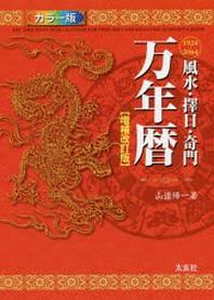 風水.擇日.奇門万年曆 1924-2064