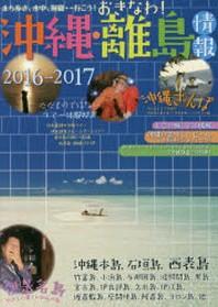 沖繩.離島情報 2016-2017