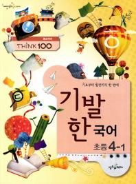 Think 100 기발한 국어 초등 4-1(2012)