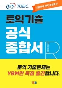 ETS 토익기출 공식종합서 RC