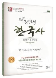 공무원 강민성 한국사 최신기출 150제(2020)