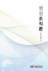 행정조직론(1학기, 워크북포함)