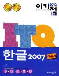 ITQ 한글 2007(기본서)(2012)