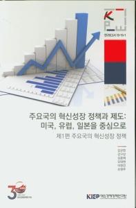 주요국의 혁신성장 정책과 제도: 미국, 유럽, 일본을 중심으로. 1
