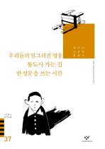 우리들의 일그러진 영웅 금시조 통도사 가는 길 외(20세기 한국소설 37)