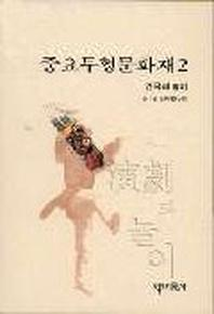 중요무형문화재 2(연극과 놀이)