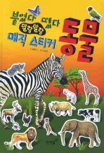 말랑말랑 매직 스티커: 동물