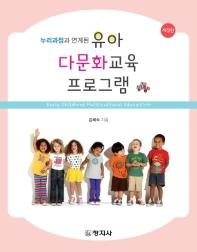 유아 다문화교육 프로그램