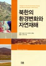 북한의 환경변화와 자연재해