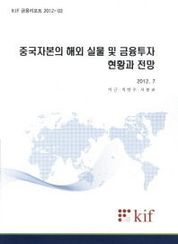 중국자본의 해외 실물 및 금융투자 현황과 전망