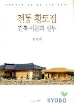 전통 황토집:건축 이론과 실무