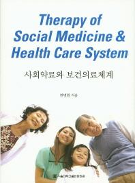 사회약료와 보건의료체계