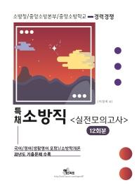 특채 소방직(경력경쟁) 실전모의고사 12회분(2021)