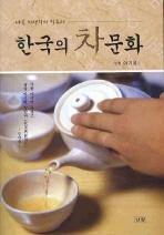 한국의 차문화