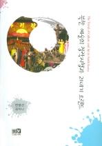 북한 예술의 창작지형과 21세기 트렌드