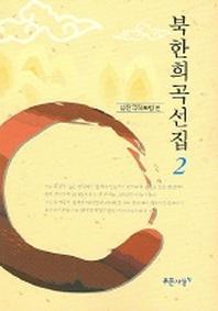 북한희곡선집 2