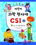 어린이 과학 형사대 CSI. 2