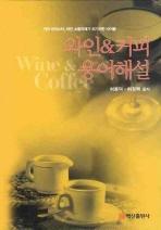 와인 커피 용어해설