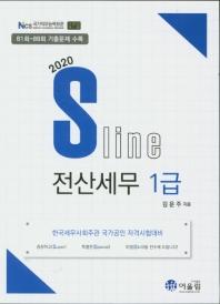 Sline 전산세무 1급(2020)