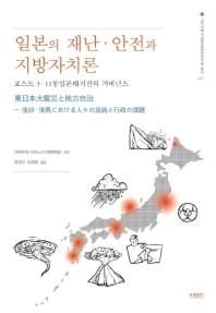 일본의 재난 안전과 지방자치론