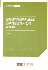 전자상거래소비자보호법 전부개정안의 사전적 입법평가