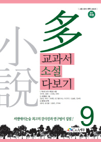 교과서 소설 다보기. 9