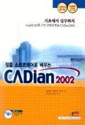 CADIAN 2002(정품 소프트웨어로 배우는)(CD-ROM 1장포함)