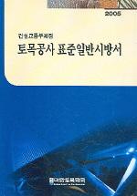 토목공사 표준일반시방서 (2005)