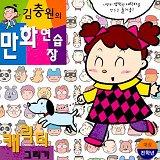 김충원의만화연습장(캐릭터그리기)