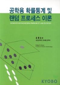 공학용 확률통계 및 랜덤 프로세스 이론