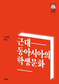 근대 동아시아의 학생문화