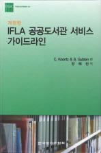 IFLA 공공도서관 서비스 가이드라인