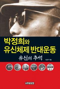 박정희와 유신체제 반대운동