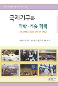 국제기구와 과학 기술 협력