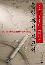 KAL858기 폭파사건 종합 분석 보고서