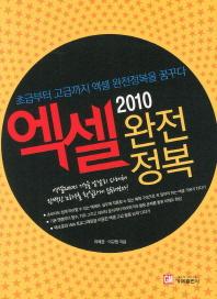엑셀 완전정복 2010