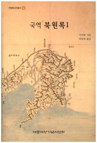 국역 북원록. 1