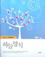 하늘양식(가정예배서)(2010)