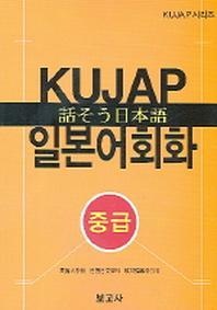 KUJAP 일본어회화(중급)