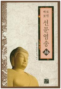 바로보인 선문염송. 26