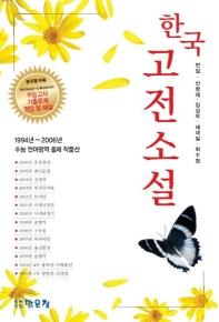 한국 고전소설