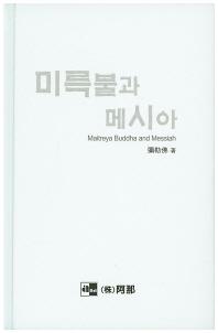 미륵불과 메시아(Maitreya Buddha and Messiah)