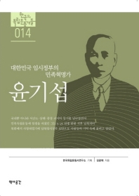윤기섭(대한민국 임시정부의 민족혁명가)