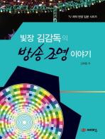 빛장 김감독의 방송 조명 이야기