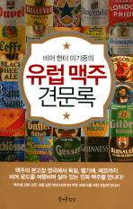 비어 헌터 이기중의 유럽 맥주 견문록