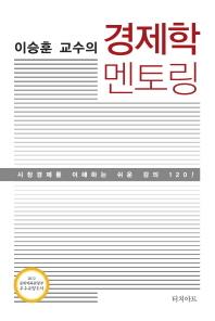 이승훈 교수의 경제학 멘토링