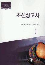 조선상고사. 1(큰글자도서)
