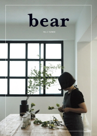 베어(Bear) Vol. 2: Flower