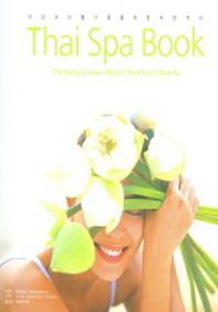 THAI SPA BOOK (타이스파)